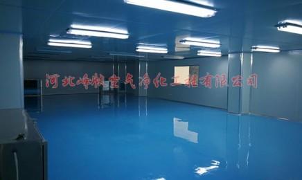 衡水水厂饮料厂乳品厂灌装车间SC认证净化工程设计施工