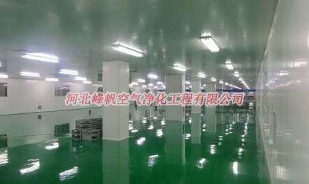 保定百级-三十万级洁净室净化工程、无尘净化厂房设计施工选河北峰帆净化