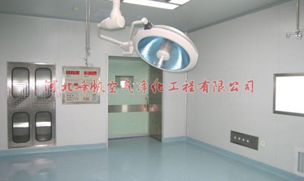 河北骨科洁净手术室、百级层流手术室、石家庄峰帆净化专业设计施工