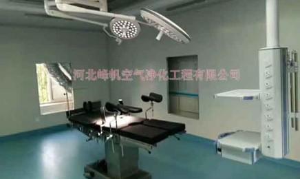 河北眼科洁净手术室、千级层流洁净手术室找峰帆净化设计施工
