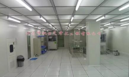 石家庄光电净化车间、电子净化厂房设计施工安装厂家