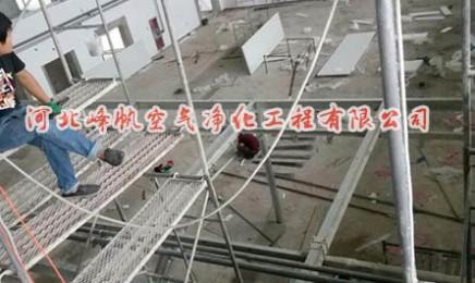 内蒙古天宇牧歌食品净化车间施工现场