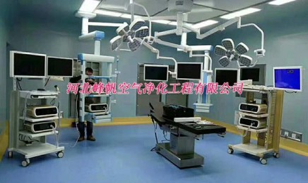 石家庄哪里提供洁净手术室设计施工,衡水洁净手术室搭建方案【峰帆净化】