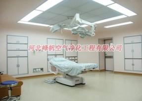 衡水洁净手术室、选峰帆净化、洁净手术室严格执行标准