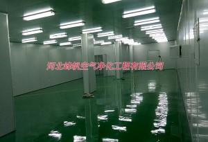 河北汽车配件洁净室车间工程、净化厂房工程设计施工