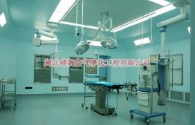 河北整形手术室洁净室专业施工保定千级手术室净化工程