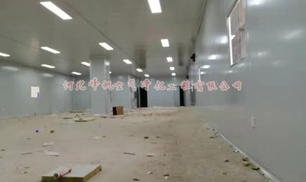 河北佑安食品净化车间施工现场