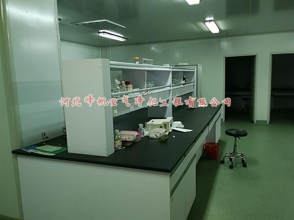 实验室设计、施工_实验室改造、家具_净化工程洁净间–【河北峰帆净化工程公司】