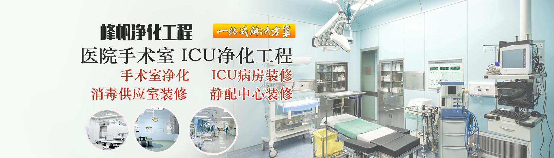 河北洁净手术室、手术室净化工程、手术部洁净工程专业设计施工